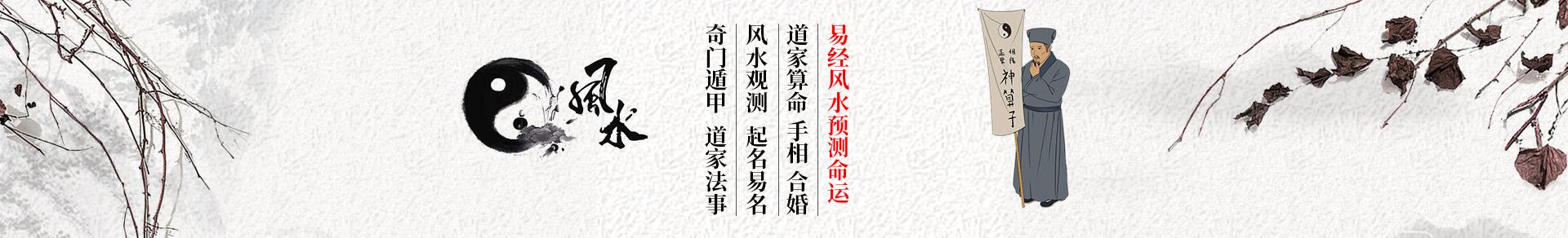 重庆风水大师